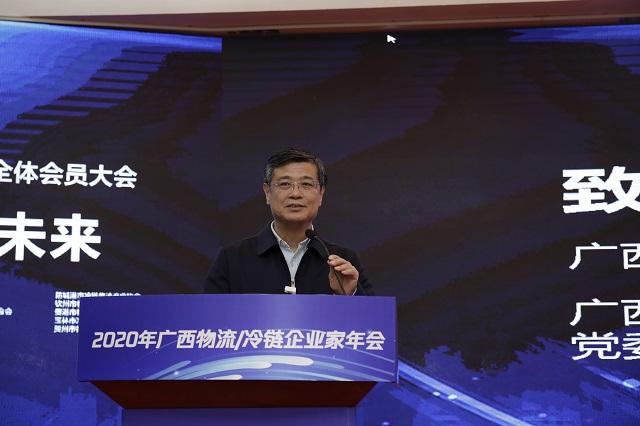 2020 年广西物流/冷链企业家年会暨会员代表大会在南宁成功举办