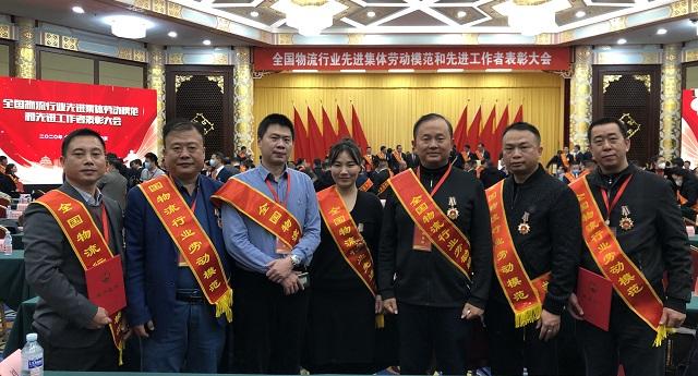 广西获全国物流行业先进集体、劳动模范和先进工作者表彰个人及单位代表赴京受表彰