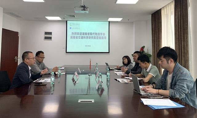 湖南省现代物流学会、湖南省交通科学院来访协会