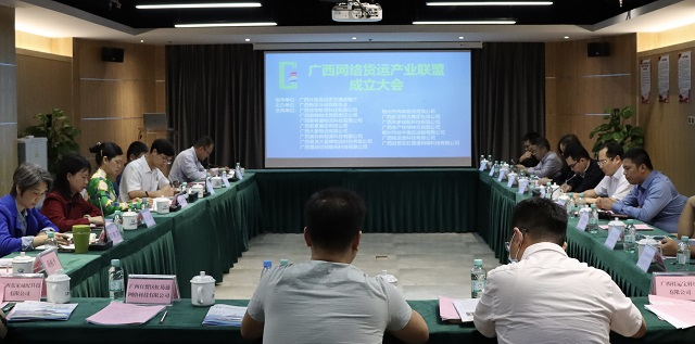 广西网络货运产业联盟成立