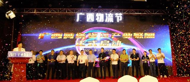 广西网络货运产业联盟正式启动