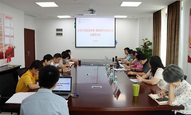 """桂物联组织召开""""发挥行业协会优势, 赋能现代物流发展""""主题研讨会"""