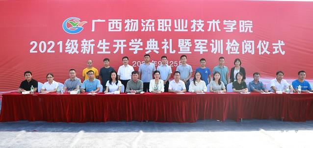 桂物联组织会员参加广西物流职业技术学院2021年新生开学典礼