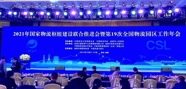 联合会赴宜昌参加2021年国家物流枢纽建设联合推进会暨第19次全国物流园区年会